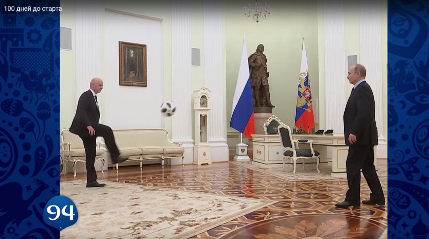 Сеть «взорвало» видео сигрой В. Путина иИнфантино— Футбол вКремле