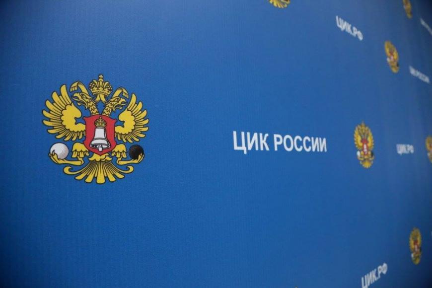 ЦИК получил больше ста заявок о самовыдвижении на выборы президента России
