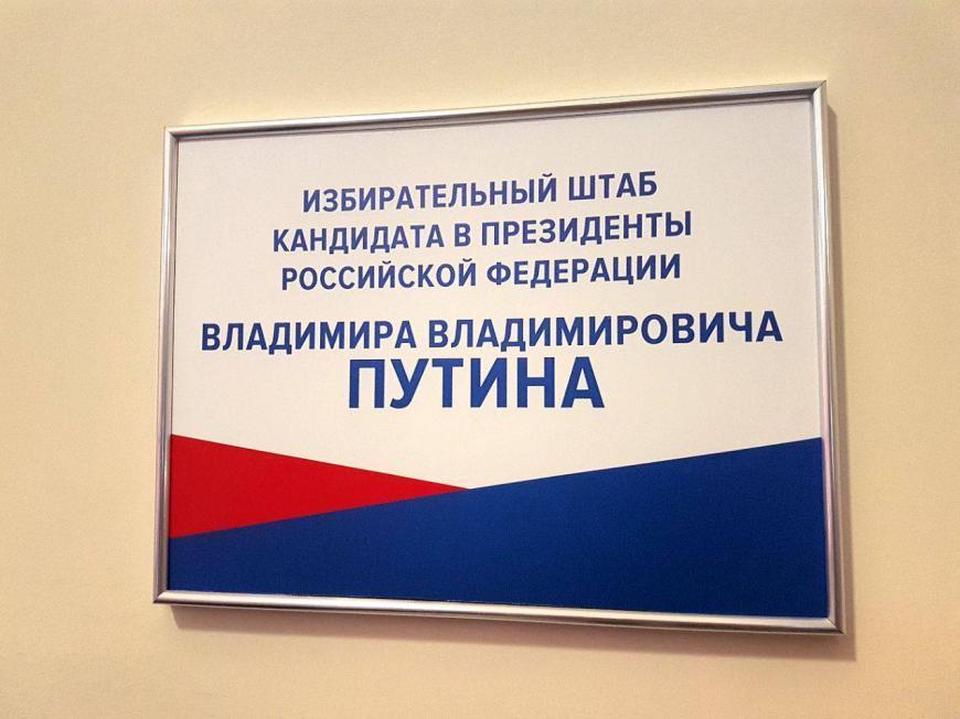 Шипулин стал доверенным лицом Владимира Путина