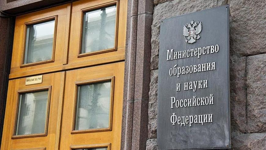 Министерство Образования иНауки РФ выделило одиннадцать будущих опорных институтов