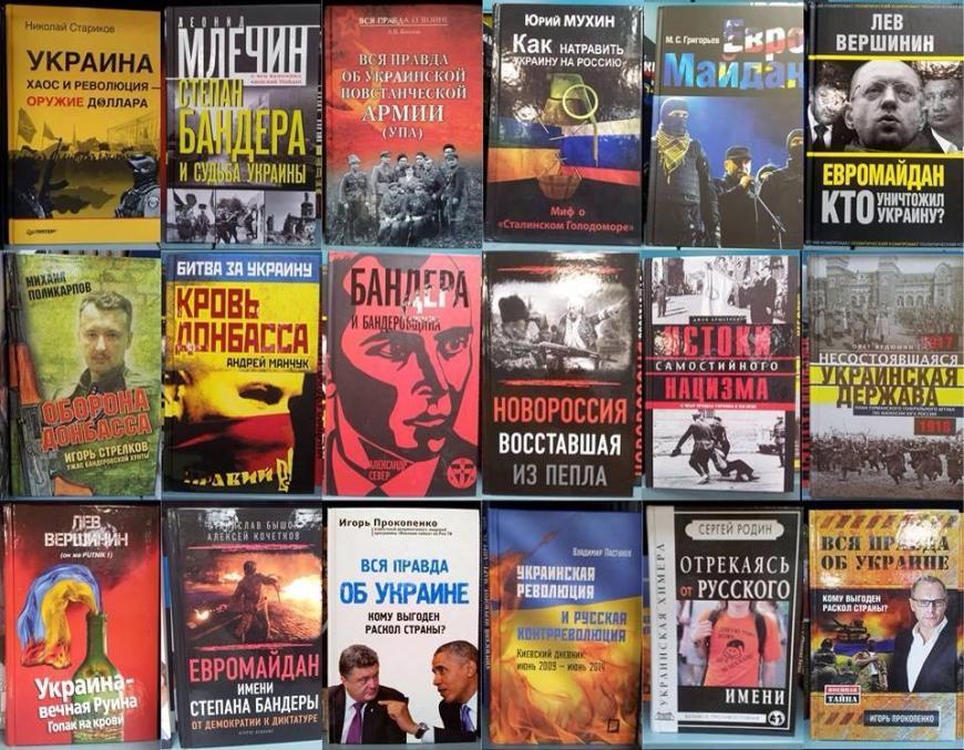 Украина отказывается от русских книжек