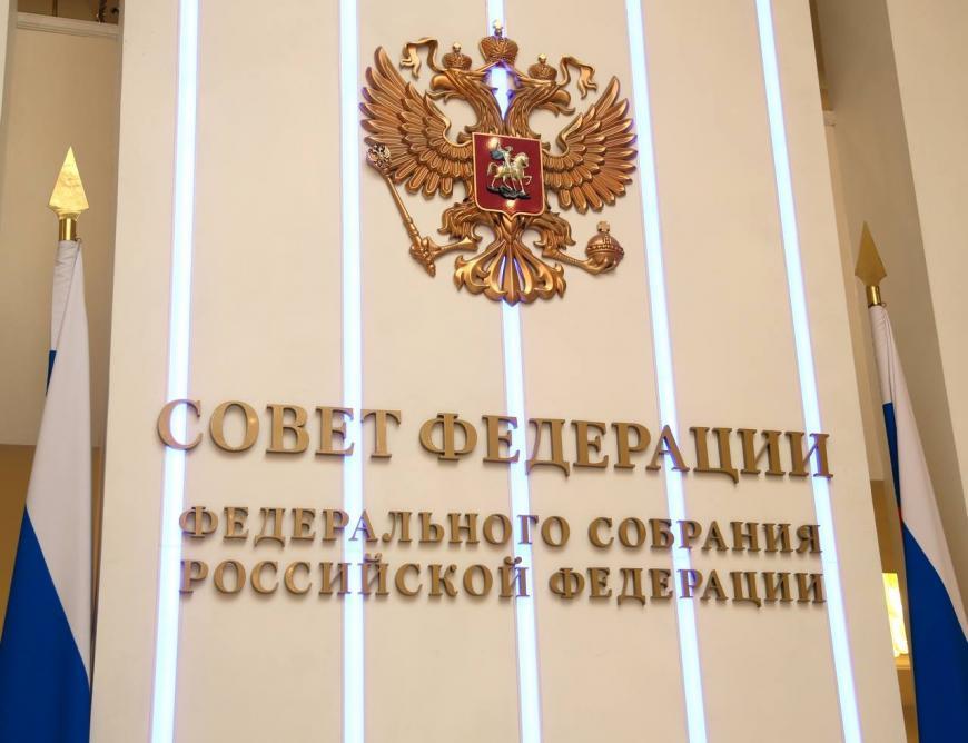 Совфед одобрил закон оратификации Конвенции ШОС по сопротивлению экстремизму