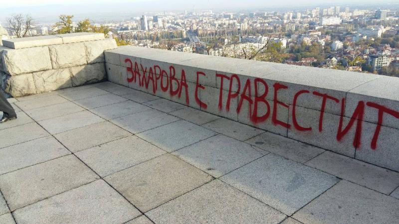 ВБолгарии вандалы вновь осквернили монумент советскому воину-освободителю
